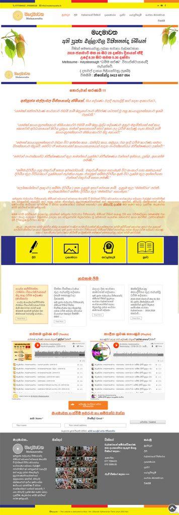 Medamawatha-Website